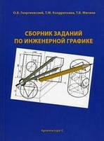 Георгиевский О.В. Сборник заданий по инженерной графике