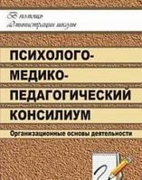 Вильшанская Школьный психолого-медико-педагогический консилиум. Организационные основы деятельности