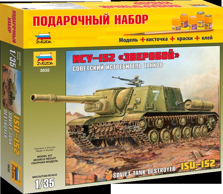 """Самоходка """"ИСУ-152"""" (Подарочный набор)"""