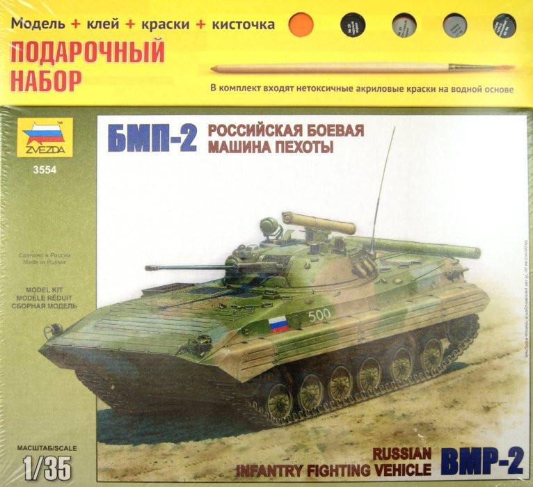 Советская БМП-2 (Подарочный Набор)