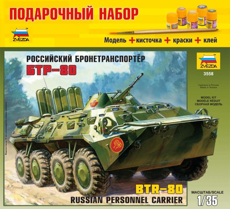 Советский БТР-80 (Подарочный набор)