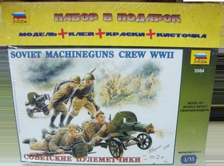 Советские пулеметчики (П)