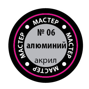 """Краска алюминиевая, серия """"Мастер акрил"""""""