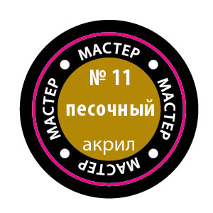 """Краска песочная, серия """"Мастер акрил"""""""