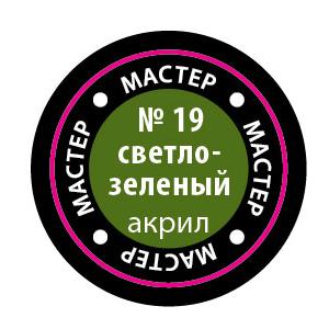 "Краска светло-зеленая, серия ""Мастер акрил"""