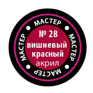 """Краска вишневая красная, серия """"Мастер акрил"""""""