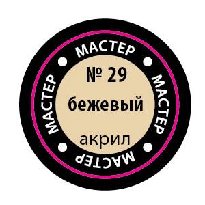 "Краска бежевая, серия ""Мастер акрил"""