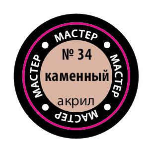 "Краска каменная, серия ""Мастер акрил"""