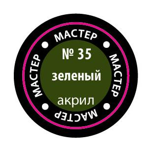 "Краска зеленая, серия ""Мастер акрил"""