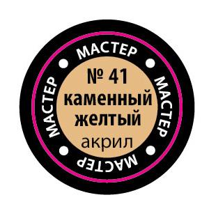 "Краска каменная желтая, серия ""Мастер акрил"""