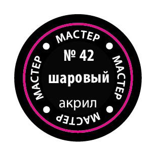 """Краска шаровая, серия """"Мастер акрил"""""""