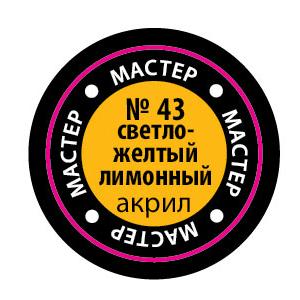"""Краска светло-желтая (лимонная), серия """"Мастер акрил"""""""