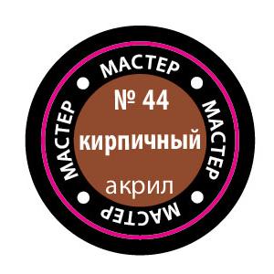 """Краска кирпичная, серия """"Мастер акрил"""""""