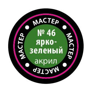"""Краска ярко-зеленая, серия """"Мастер акрил"""""""
