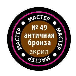 """Краска античная бронза, серия """"Мастер акрил"""""""