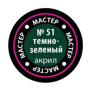 """Краска темно-зеленая, серия """"Мастер акрил"""""""