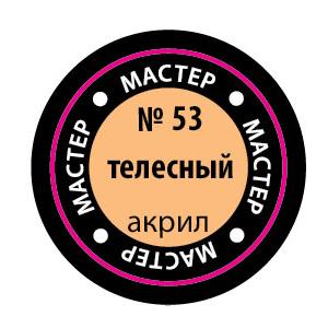 """Краска телесная, серия """"Мастер акрил"""""""