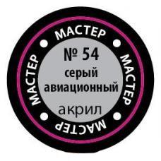 """Краска метал. серый авиационный, серия """"Мастер акрил"""""""