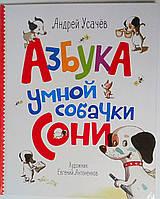 Книга Развивающая Азбука умной собачки Сони 95598 Росмэн Россия