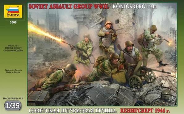 Штурмовая группа