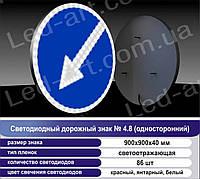 Светодиодный дорожный знак «Объезд» №4.8 (односторонний) без окантовки