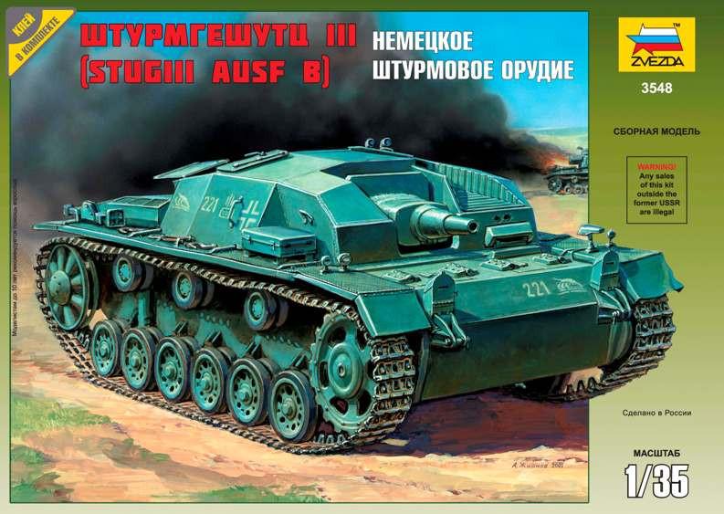 "Немецкий танк ""Штурмгешутц III B"""