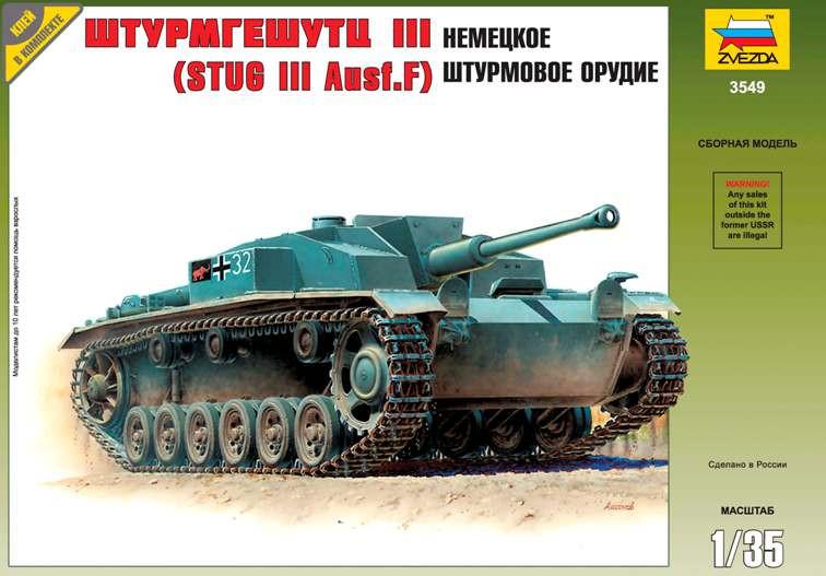 "Немецкий танк ""Штурмгешутц III F"""