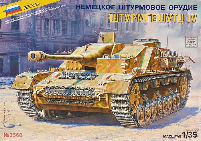 """Немецкая САУ """"Штурмгешутц-IV"""""""