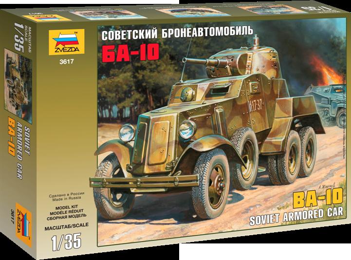 """Советский бронеавтомобиль """"БА-10"""""""