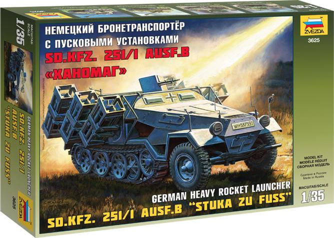 """Немецкий БТР """"Ханомаг"""" с пусковыми установками"""
