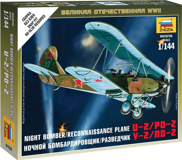 Ночной бомбардировщик/разведчик По-2