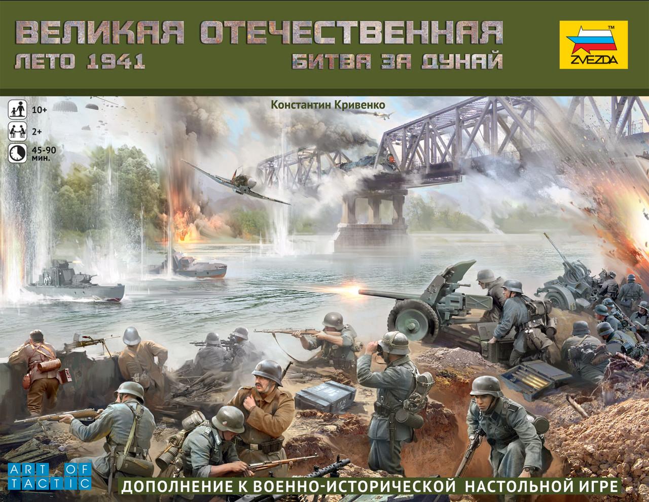 Великая Отечественная. Лето 1941. Битва за Дунай