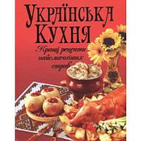 Українська кухня. Кращі рецепти найсмачніших страв