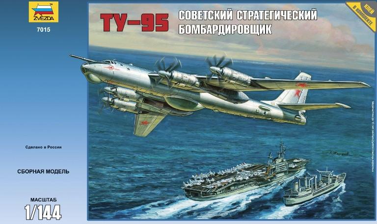 Советский бомбардировщик ТУ-95