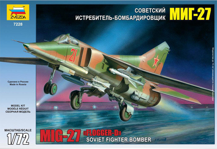 "Самолет ""МиГ-27"""