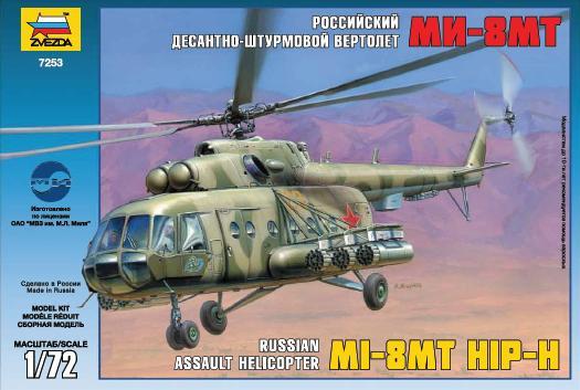 """Вертолет """"Ми-17"""""""
