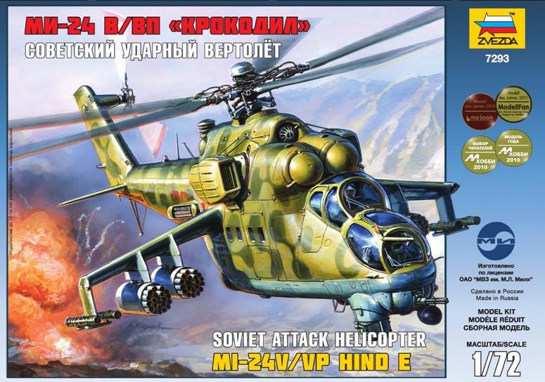 """Вертолет """"Ми-24 В/ВП"""" """"Крокодил"""""""
