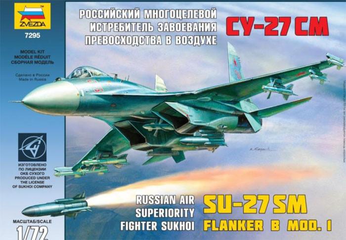"""Самолет """"Су-27СM"""""""