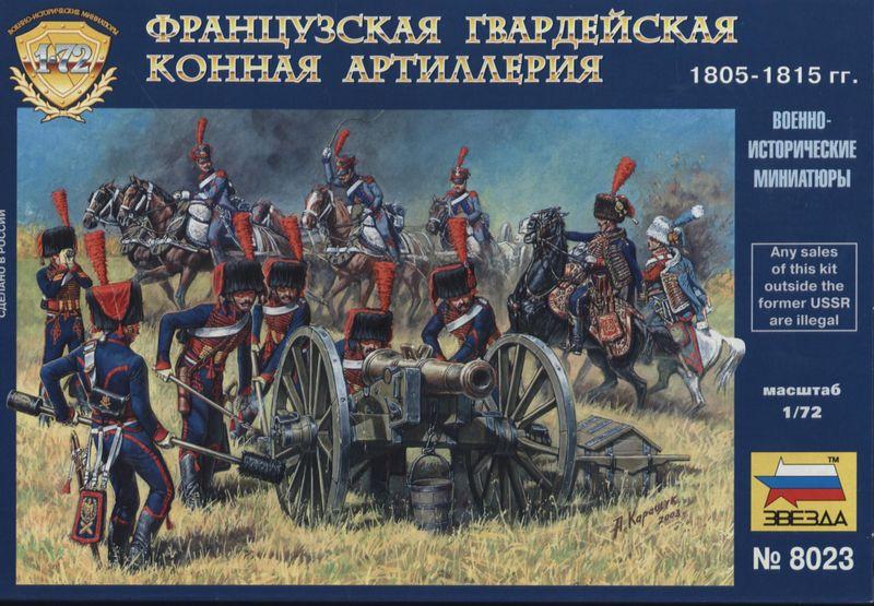 Франц. конная артиллерия 1812 гг.