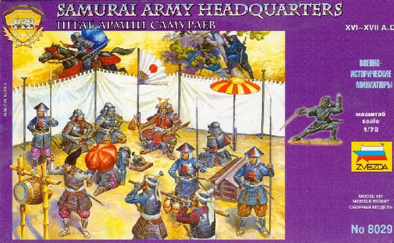 Штаб армии самураев