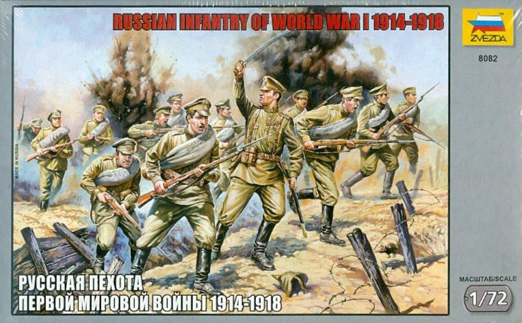 Русская пехота Первой Мировой войны 1914-18гг