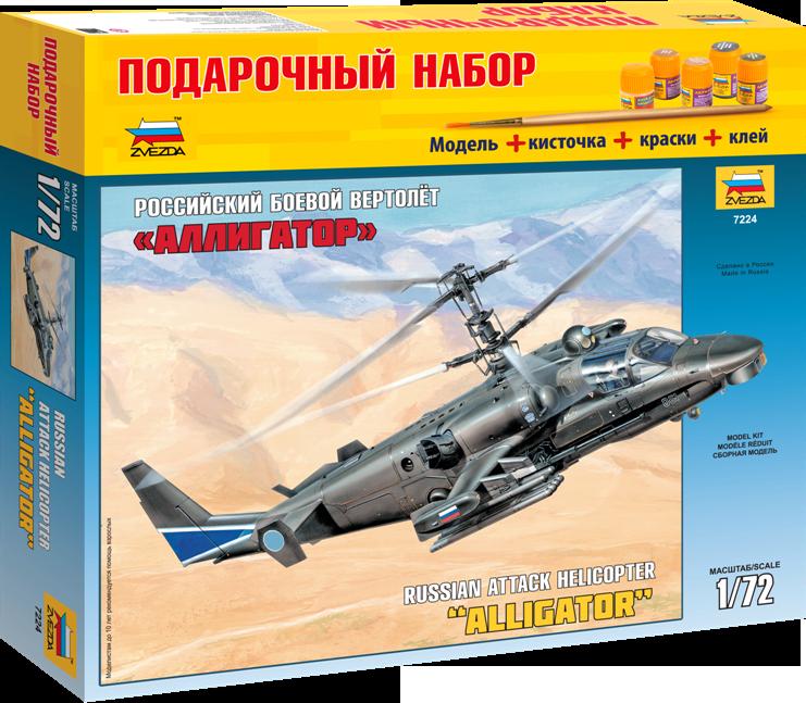 """Российский многоцелевой ударный вертолет """"Аллигатор"""" (Подарочный)"""