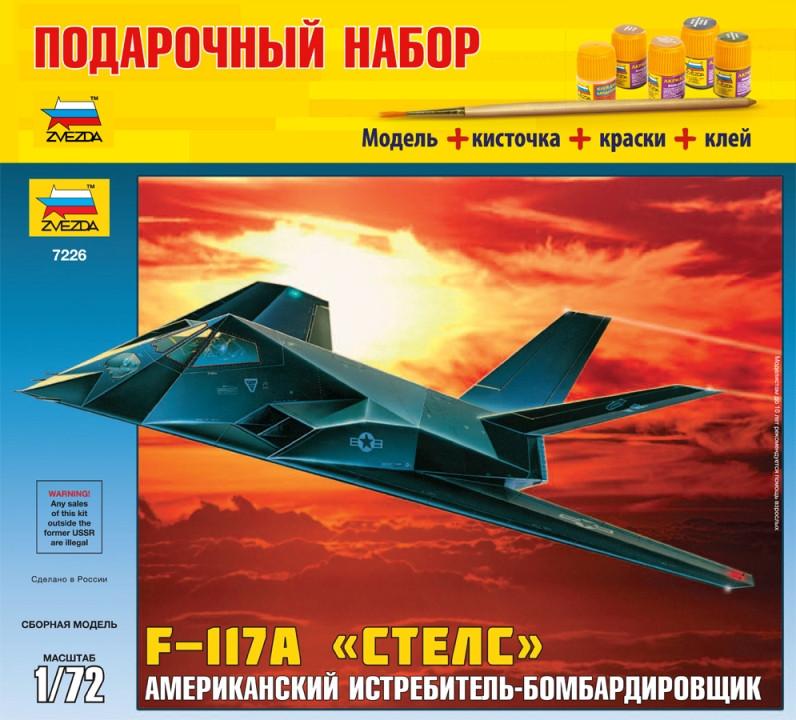 """Самолет F-117 """"Стелс"""" (Подарочный)"""