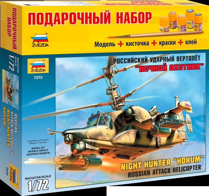 """Российский ударный вертолет """"Ночной охотник"""" (Подарочный)"""