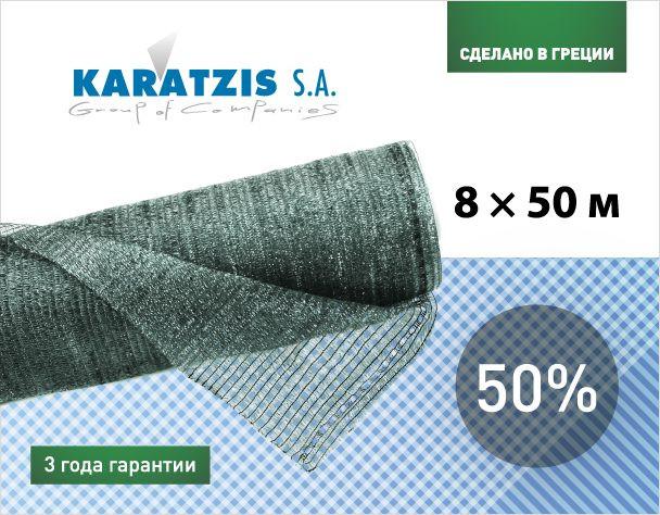 Затеняющая сетка KARATZIS 8х50 50% затенения