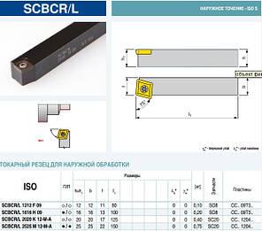 SCBCR 2525 M12 Резец проходной  (державка токарная проходная) , фото 2