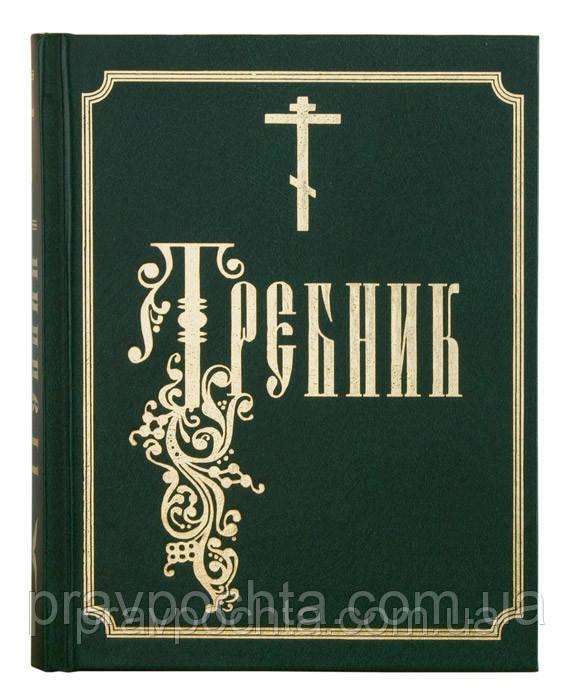 Требник. Церковно-славянский шрифт