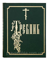 Требник. Церковно-славянский шрифт, фото 1
