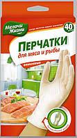 Универсальные перчатки Мелочи жизни для мяса и рыбы виниловые 40 шт.