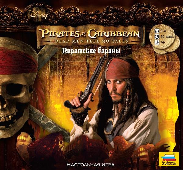 Пираты карибского моря. Пиратские Бароны